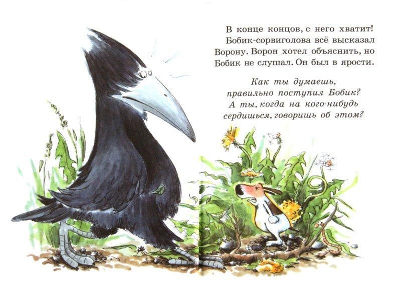 Иллюстрация 1 из 4 для Как Бобик-сорвиголова заблудился - Анника Хеннинг | Лабиринт - книги. Источник: Лабиринт