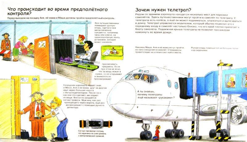 Иллюстрация 1 из 14 для В аэропорту | Лабиринт - книги. Источник: Лабиринт