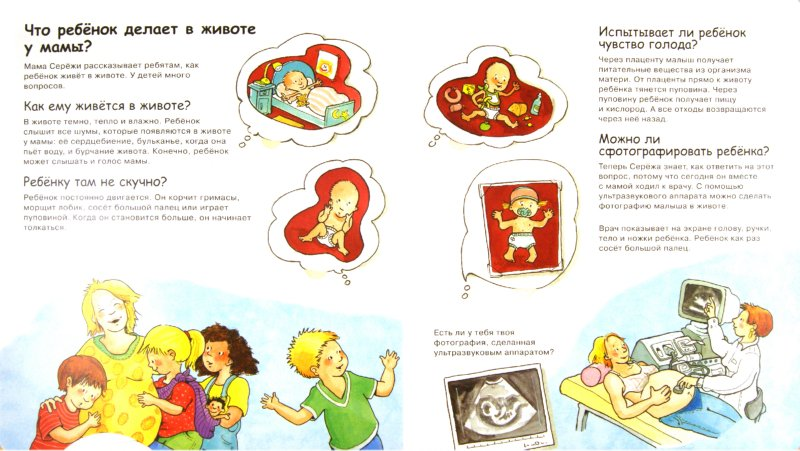 Иллюстрация 1 из 8 для Малыш | Лабиринт - книги. Источник: Лабиринт