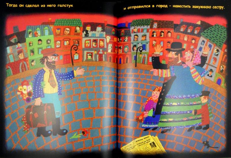 Иллюстрация 1 из 12 для У Иосифа было пальтишко... - Симмс Табак | Лабиринт - книги. Источник: Лабиринт
