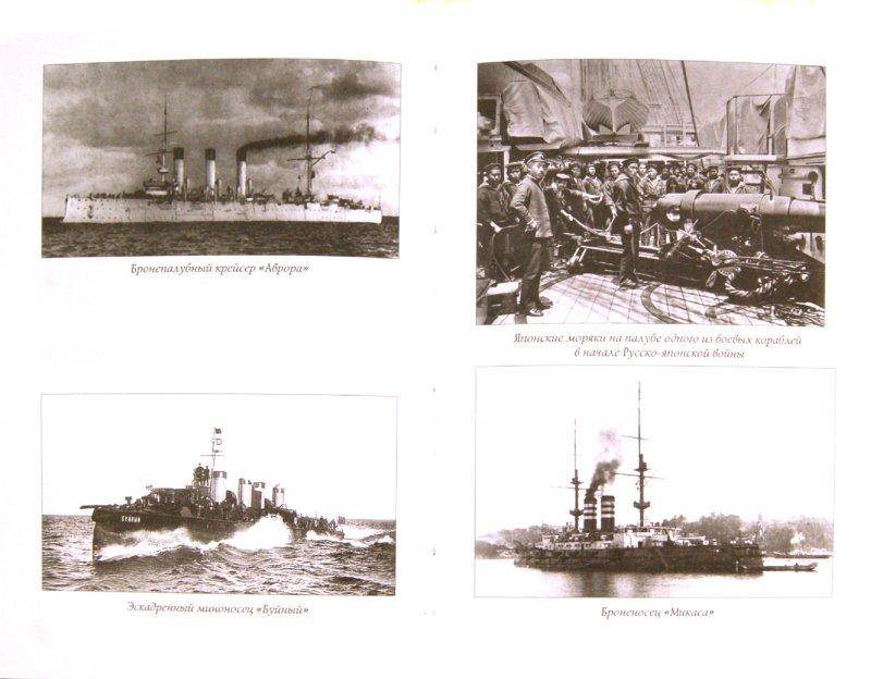 Иллюстрация 1 из 16 для Цусимский бой - Георгий Александровский | Лабиринт - книги. Источник: Лабиринт