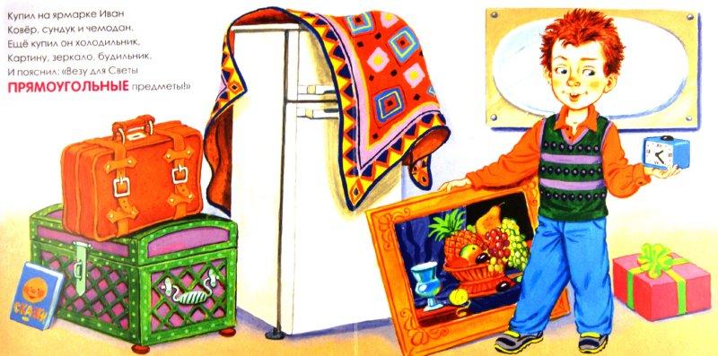 Иллюстрация 1 из 12 для Какие бывают формы - Марина Дружинина   Лабиринт - книги. Источник: Лабиринт