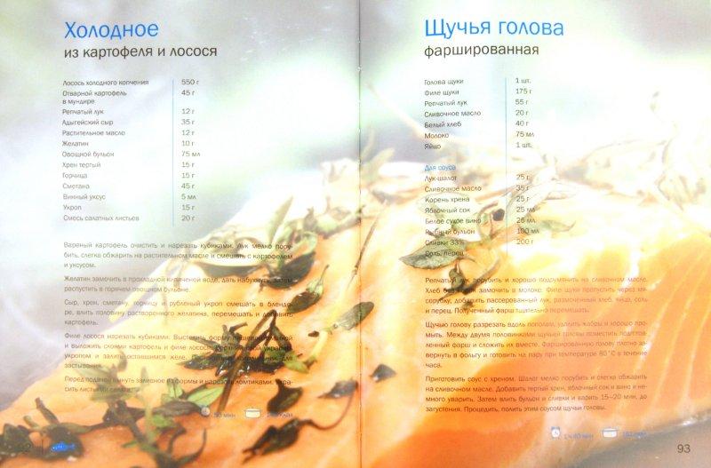 Иллюстрация 1 из 6 для Русская кухня | Лабиринт - книги. Источник: Лабиринт