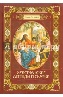 Христианские легенды и сказки