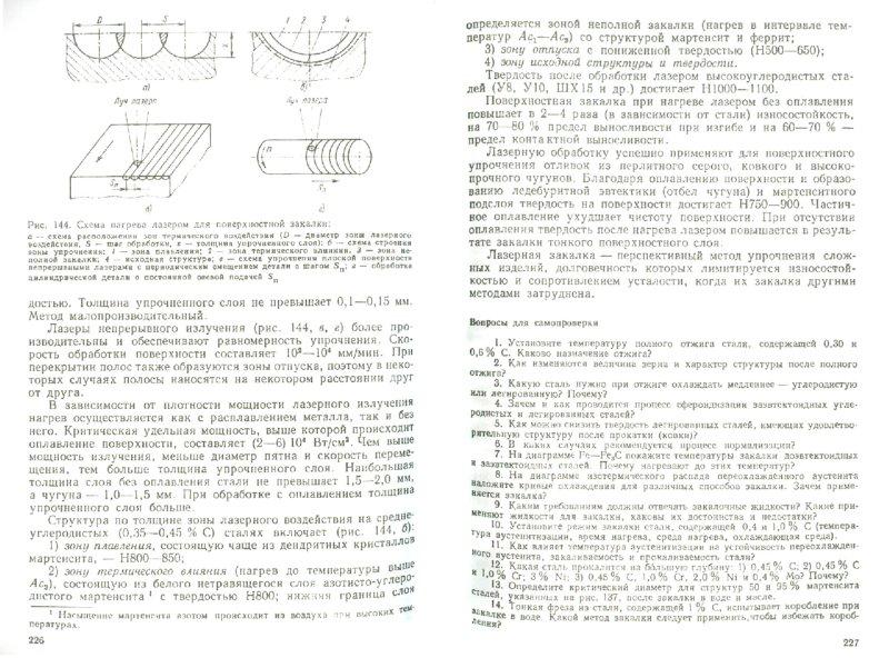 Иллюстрация 1 из 14 для Материаловедение - Лахтин, Леонтьева | Лабиринт - книги. Источник: Лабиринт