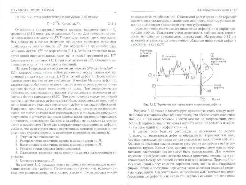 Иллюстрация 1 из 8 для Финансовые риски: Учебное пособие - Михаил Кричевский | Лабиринт - книги. Источник: Лабиринт