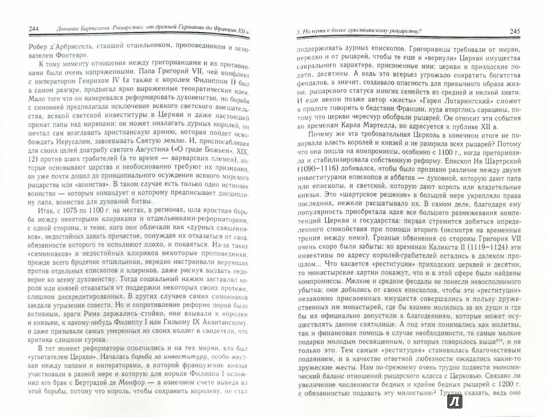 Иллюстрация 1 из 28 для Рыцарство. От древней Германии до Франции XII в. - Доминик Бартелеми | Лабиринт - книги. Источник: Лабиринт