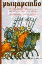 Обложка Евразия.Рыцарство