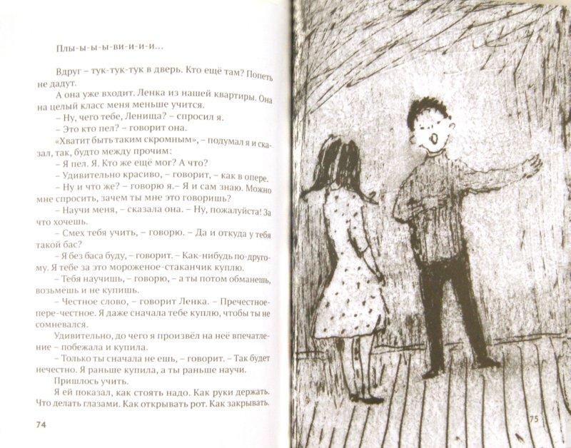 Иллюстрация 1 из 19 для Глупо как-то получилось - Сергей Вольф | Лабиринт - книги. Источник: Лабиринт