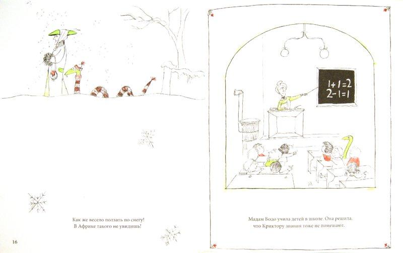 Иллюстрация 1 из 15 для Криктор - Томи Унгерер | Лабиринт - книги. Источник: Лабиринт