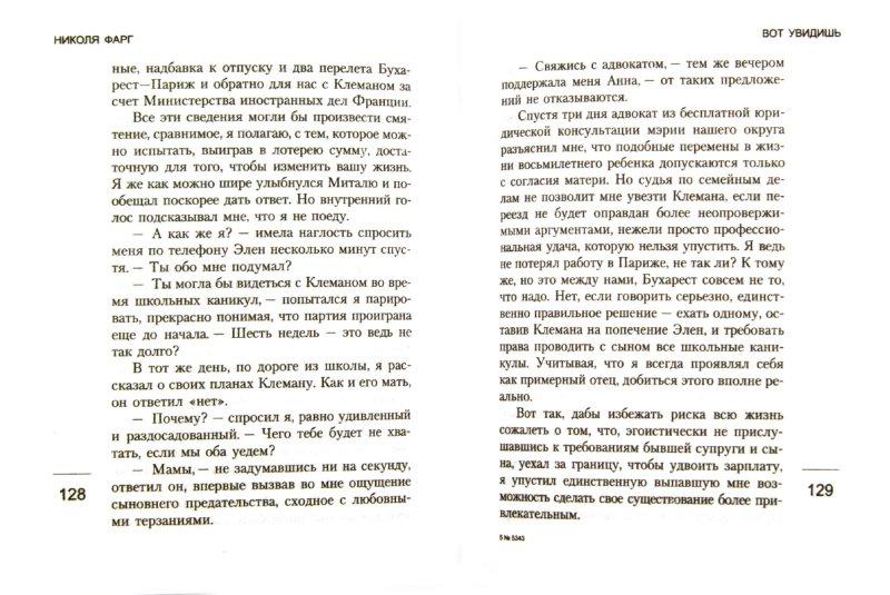 Иллюстрация 1 из 12 для Вот увидишь - Николя Фарг | Лабиринт - книги. Источник: Лабиринт