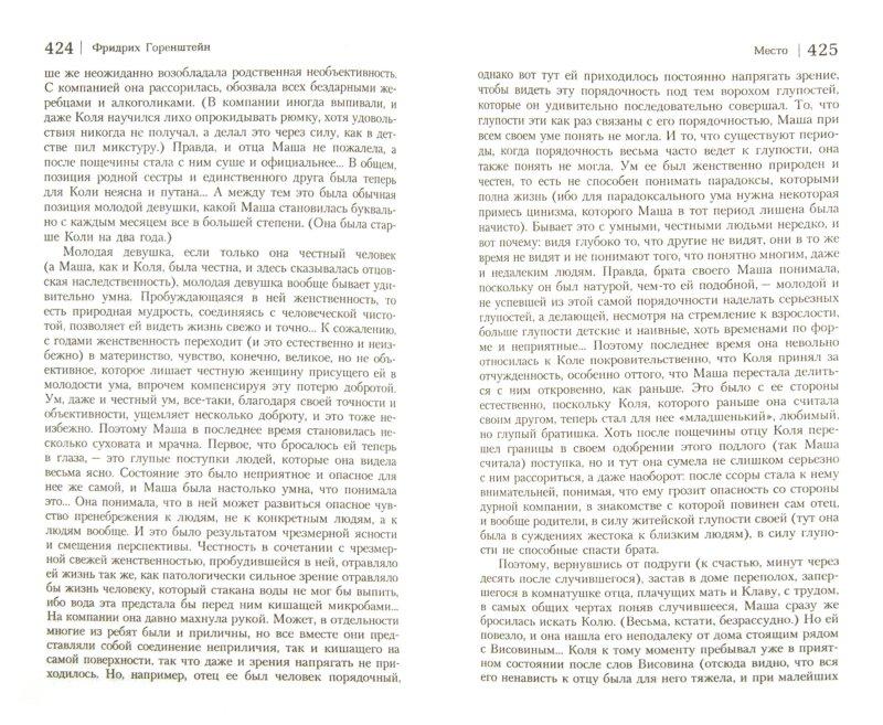 Иллюстрация 1 из 10 для Место - Фридрих Горенштейн   Лабиринт - книги. Источник: Лабиринт