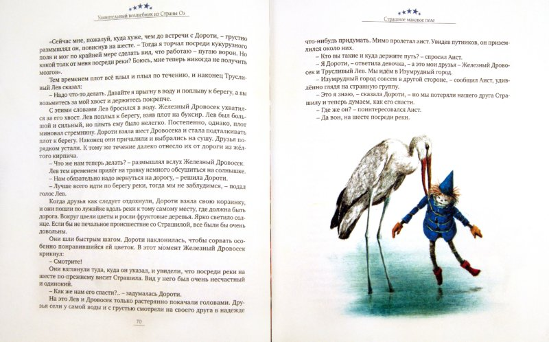 Иллюстрация 1 из 78 для Удивительный волшебник из Страны Оз - Лаймен Баум | Лабиринт - книги. Источник: Лабиринт