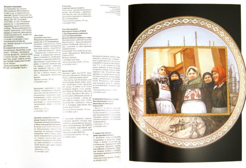 Иллюстрация 1 из 3 для Россия ХХ век. В 3 книгах. Книга 2. 1929-1956   Лабиринт - книги. Источник: Лабиринт