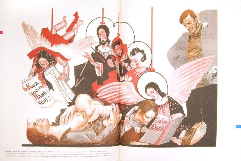 Иллюстрация 1 из 3 для Русская карикатура. 1812-1985 | Лабиринт - книги. Источник: Лабиринт