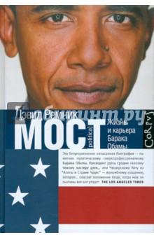 Мост: Жизнь и карьера Барака Обамы