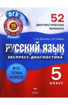 Русский язык. 5 класс. 52 диагностических варианта