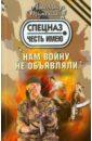 Тамоников Александр Александрович Нам войну не объявляли