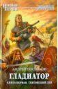Посняков Андрей Анатольевич Гладиатор. Книга 1. Тевтонский Лев