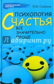 Психология счастья. Все значительно проще