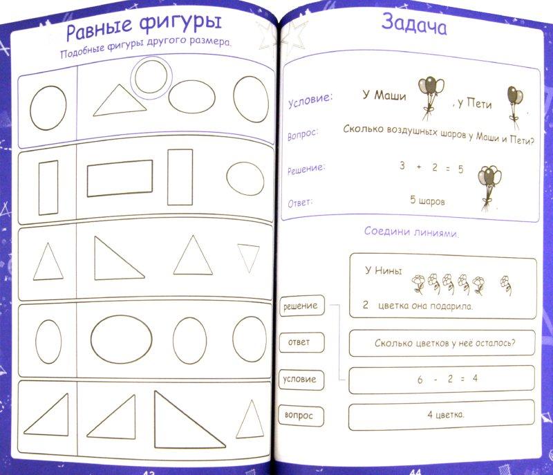 Иллюстрация 1 из 16 для Пониматика. Математика - это легко! 6-7 лет - Е. Ардаширова | Лабиринт - книги. Источник: Лабиринт