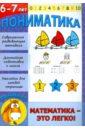 Пониматика. Математика— это легко! 6-7 лет, Ардаширова Е. В.