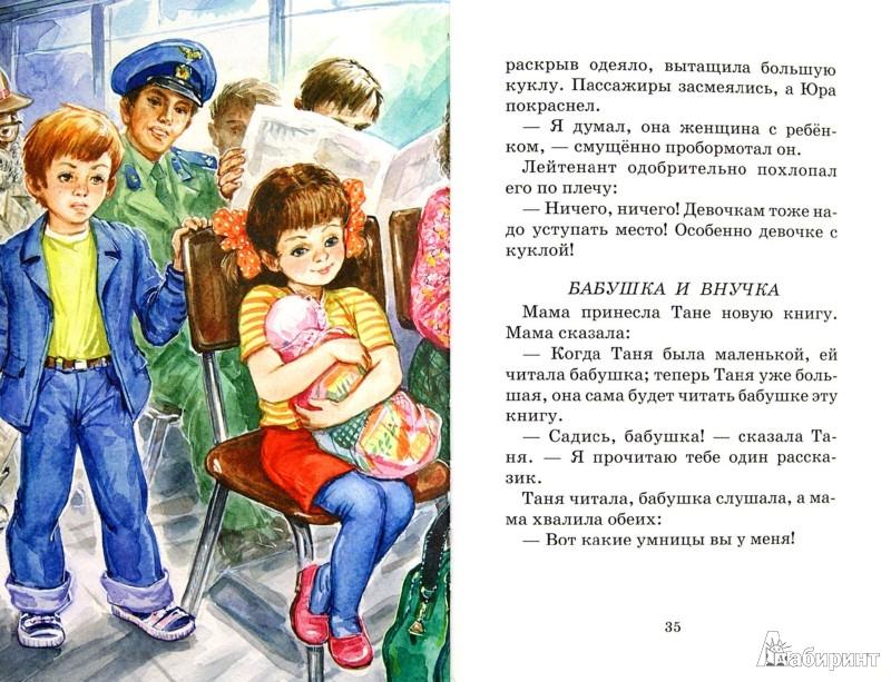 Иллюстрация 1 из 34 для Волшебное слово - Валентина Осеева | Лабиринт - книги. Источник: Лабиринт