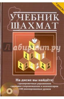 Учебник шахмат. Полный курс (+CD)