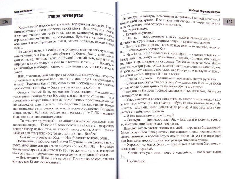 Иллюстрация 1 из 4 для Анабиоз: Марш мародеров - Сергей Волков | Лабиринт - книги. Источник: Лабиринт