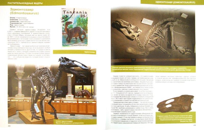 Иллюстрация 1 из 38 для Динозавры - Антон Малютин | Лабиринт - книги. Источник: Лабиринт