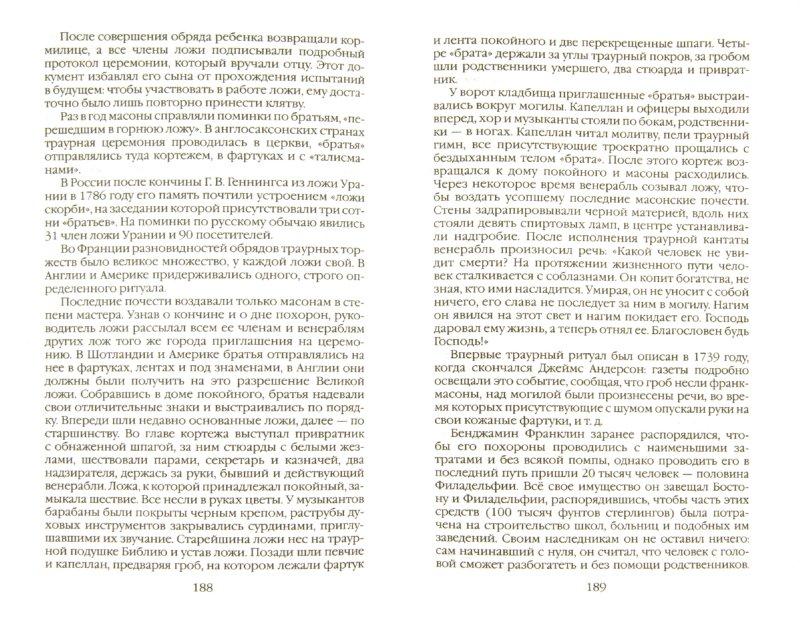 Иллюстрация 1 из 10 для Повседневная жизнь масонов в эпоху Просвещения - Екатерина Глаголева | Лабиринт - книги. Источник: Лабиринт
