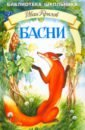 Крылов Иван Андреевич Басни и а крылов ворона и лисица сказки