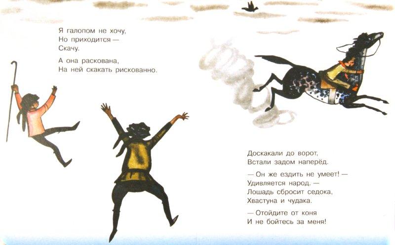 Иллюстрация 1 из 8 для Фома и другие стихи - Сергей Михалков | Лабиринт - книги. Источник: Лабиринт