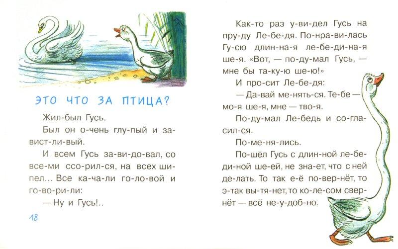 Иллюстрация 1 из 22 для Сказочки: Читаем по слогам - Владимир Сутеев | Лабиринт - книги. Источник: Лабиринт