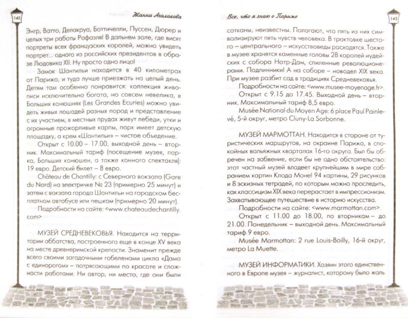 Иллюстрация 1 из 25 для Все, что я знаю о Париже - Жанна Агалакова   Лабиринт - книги. Источник: Лабиринт