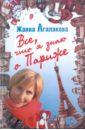 Все, что я знаю о Париже, Агалакова Жанна Леонидовна
