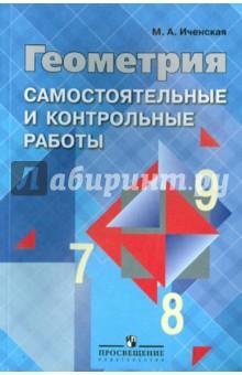 Геометрия. 7-9 классы. Самостоятельные и контрольные работы повторение и контроль знаний математика 9 11 классы книга 4 контрольные работы с решениями