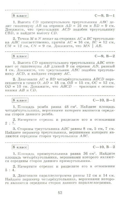 Иллюстрация 1 из 6 для Геометрия. 7-9 классы. Самостоятельные и контрольные работы - Мира Иченская | Лабиринт - книги. Источник: Лабиринт