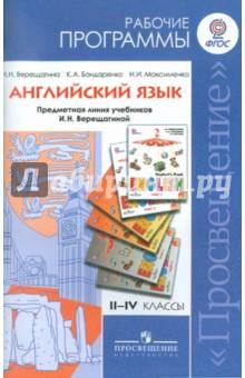 учебник верещагина 4 класс купить