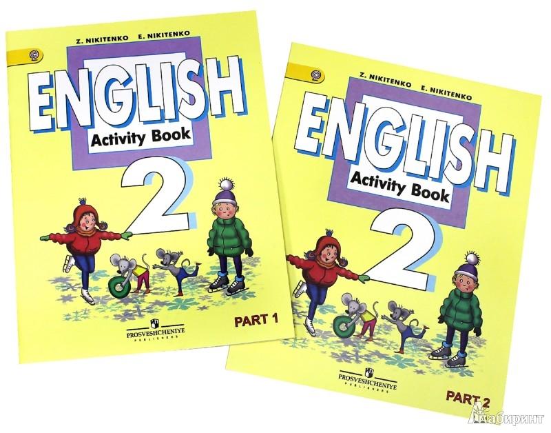 язык 4 никитенко английский гдз класс