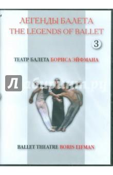 Легенды балета. Театр балета Бориса Эйфмана. Часть 3 (DVD) балета чудные мгновенья dvd