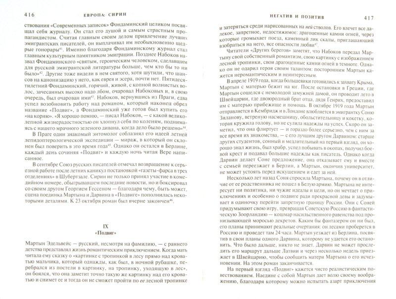 Иллюстрация 1 из 11 для Владимир Набоков. Русские годы - Брайан Бойд | Лабиринт - книги. Источник: Лабиринт