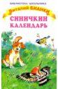 Бианки Виталий Валентинович Синичкин календарь: Рассказы