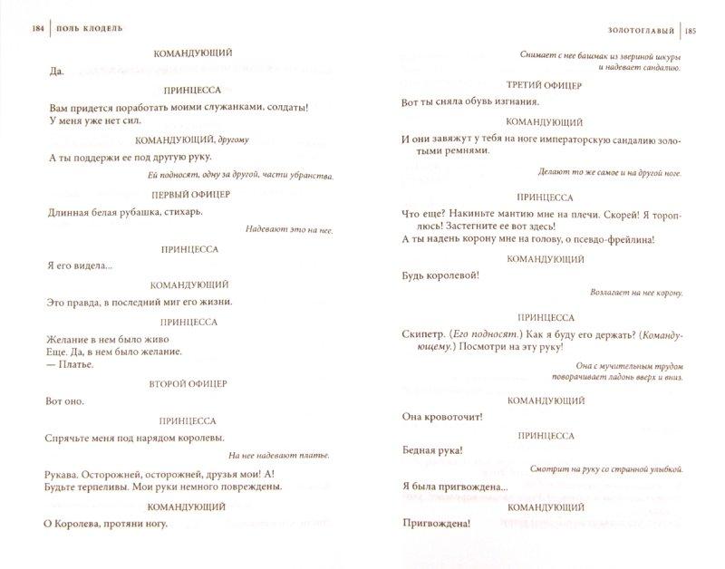 Иллюстрация 1 из 11 для Золотоглавый. Обмен - Поль Клодель | Лабиринт - книги. Источник: Лабиринт