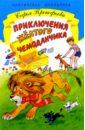 Прокофьева Софья Леонидовна Приключения желтого чемоданчика цена