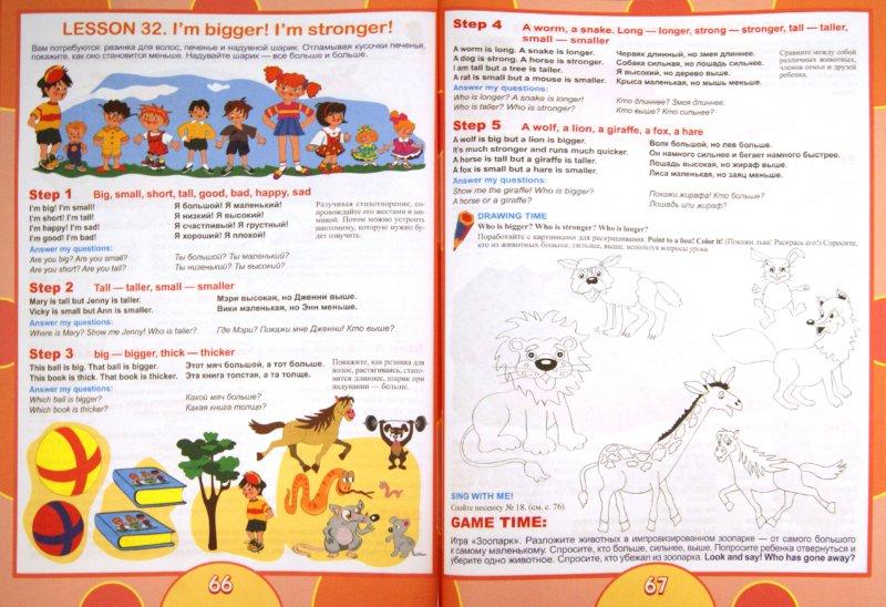 Иллюстрация 1 из 19 для Английский для маленьких. 3-5 лет (+CD) - Евгения Карлова | Лабиринт - книги. Источник: Лабиринт