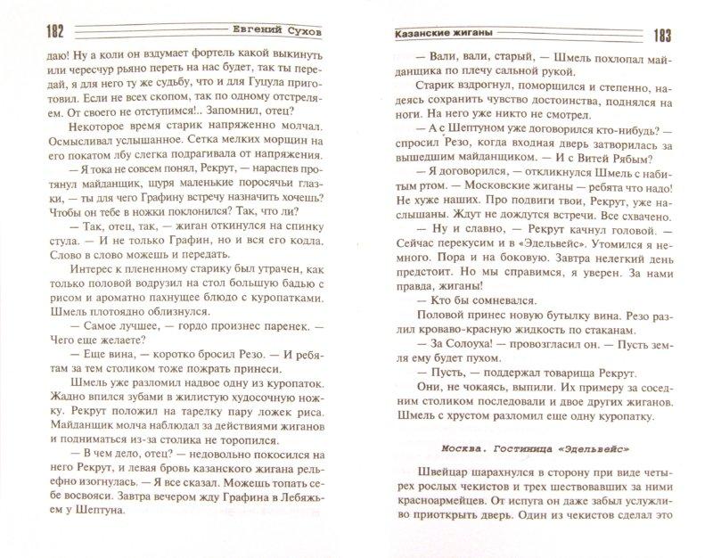 Иллюстрация 1 из 2 для Казанские жиганы - Евгений Сухов | Лабиринт - книги. Источник: Лабиринт