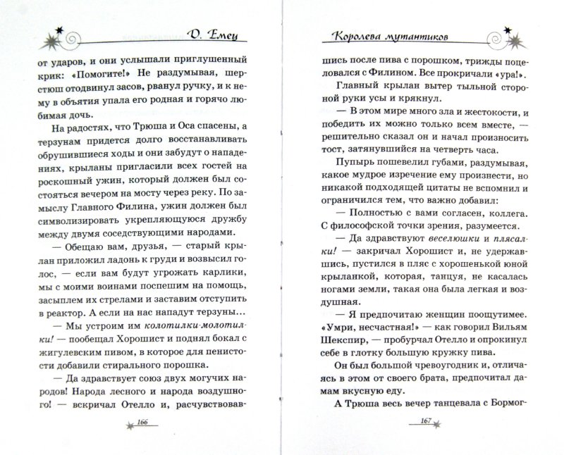 Иллюстрация 1 из 16 для Королева мутантиков - Дмитрий Емец | Лабиринт - книги. Источник: Лабиринт