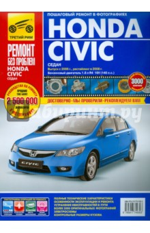 Honda Civic седан, с 2006 г. и 2008 г. Руководство по эксплуатации, техобслуживанию и ремонту hafei princip с 2006 бензин пособие по ремонту и эксплуатации 978 966 1672 39 9
