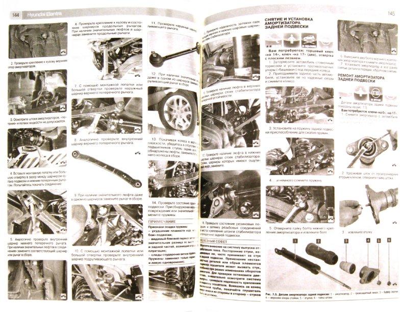 Иллюстрация 1 из 5 для Hyundai Elantra IV выпуск с 2006 г. Руководство по эксплуатации, техническому обслуживанию и ремонту | Лабиринт - книги. Источник: Лабиринт